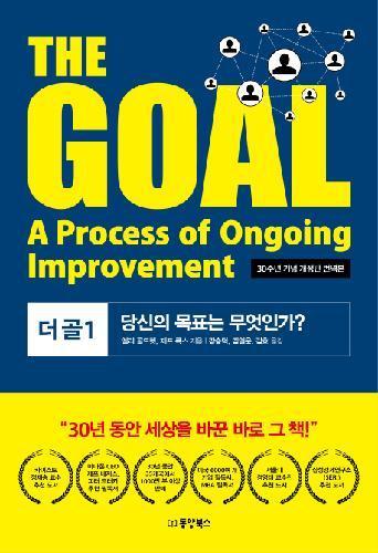 THE GOAL. 1(30주년 기념 개정판 번역본) (당신의 목표는 무엇인가?)